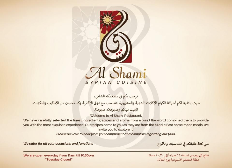 alshami-menu-1