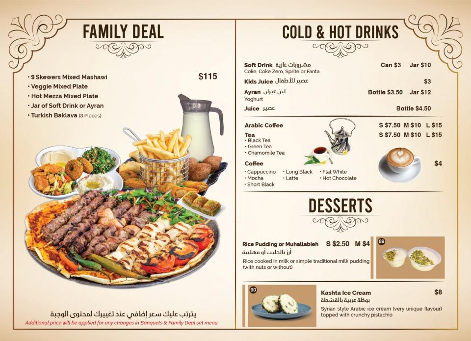 alshami-menu-12