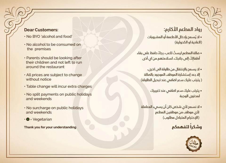 alshami-menu-2