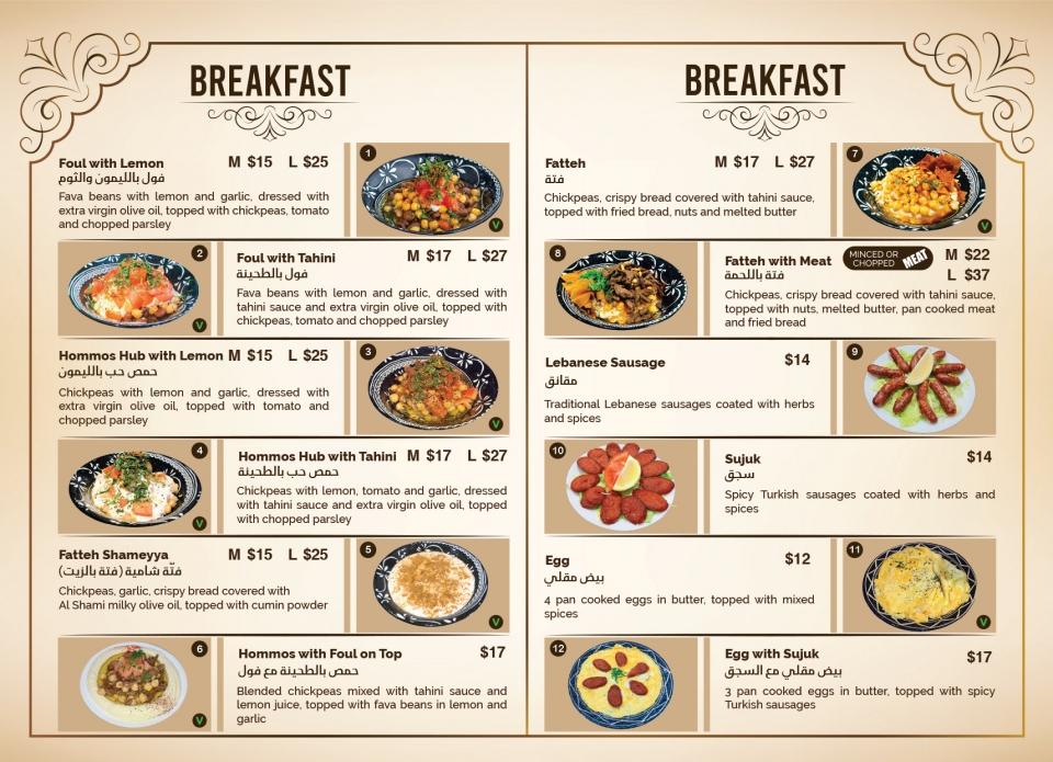 alshami-menu-3