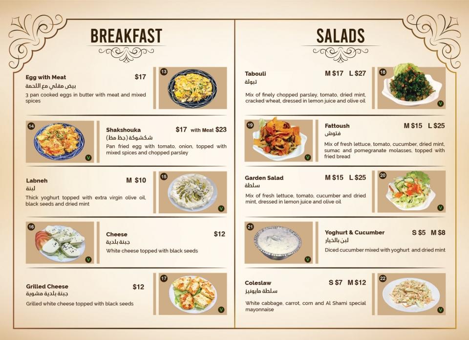 alshami-menu-4