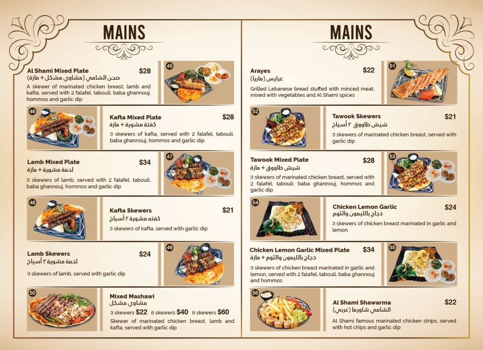 alshami-menu-7