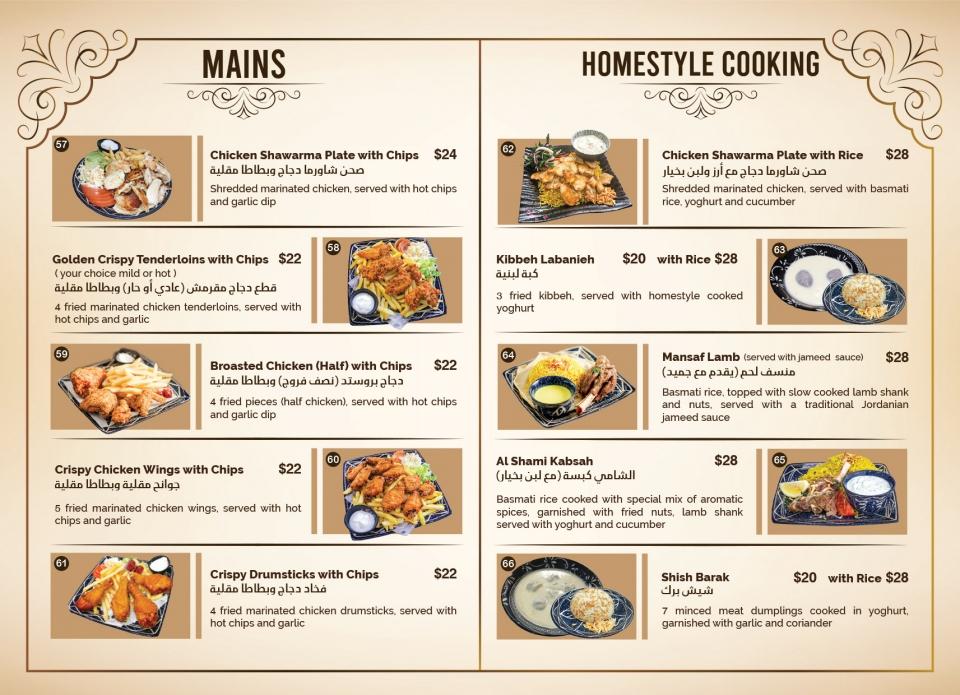 alshami-menu-8