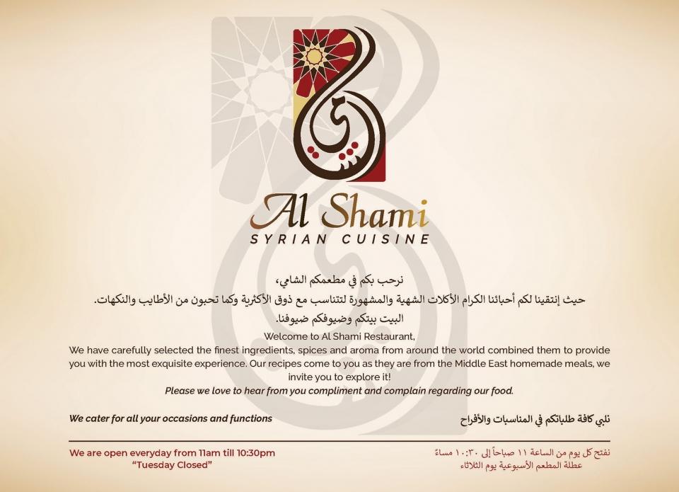 Al-Shami-menu-P1
