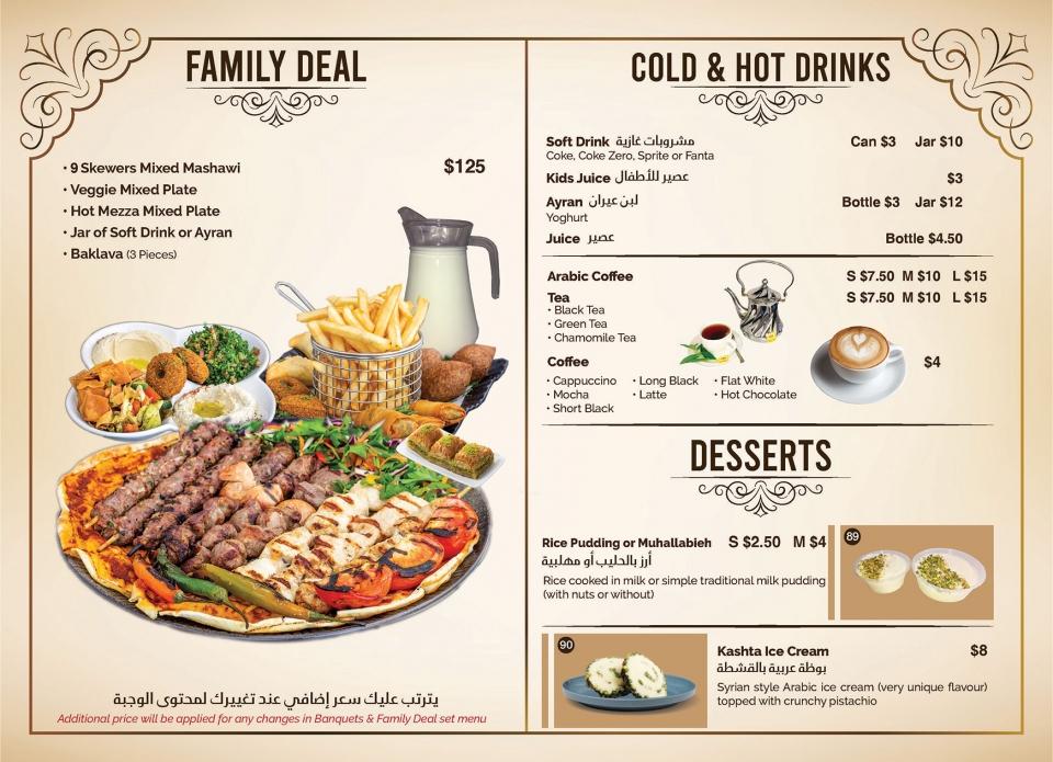 Al-Shami-menu-P12