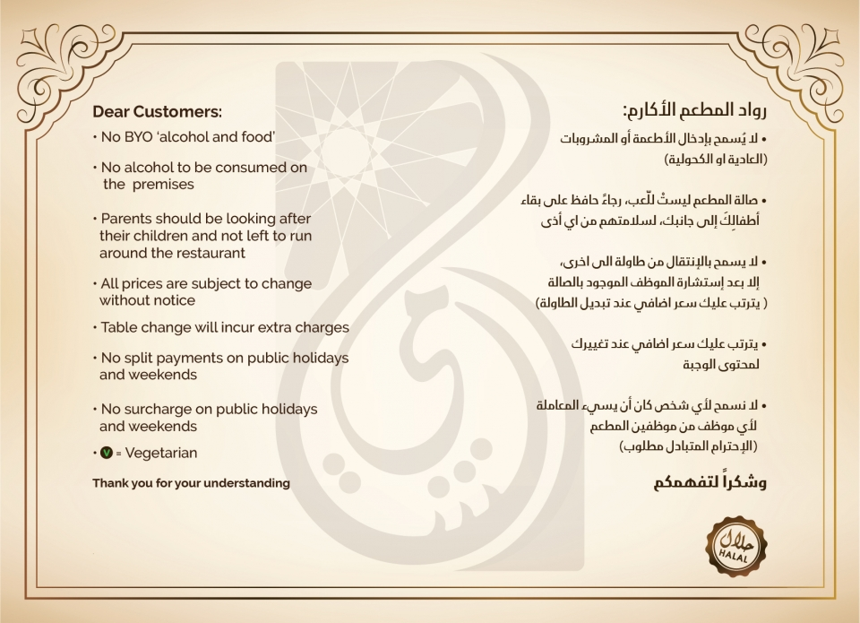 Al-Shami-menu-P2