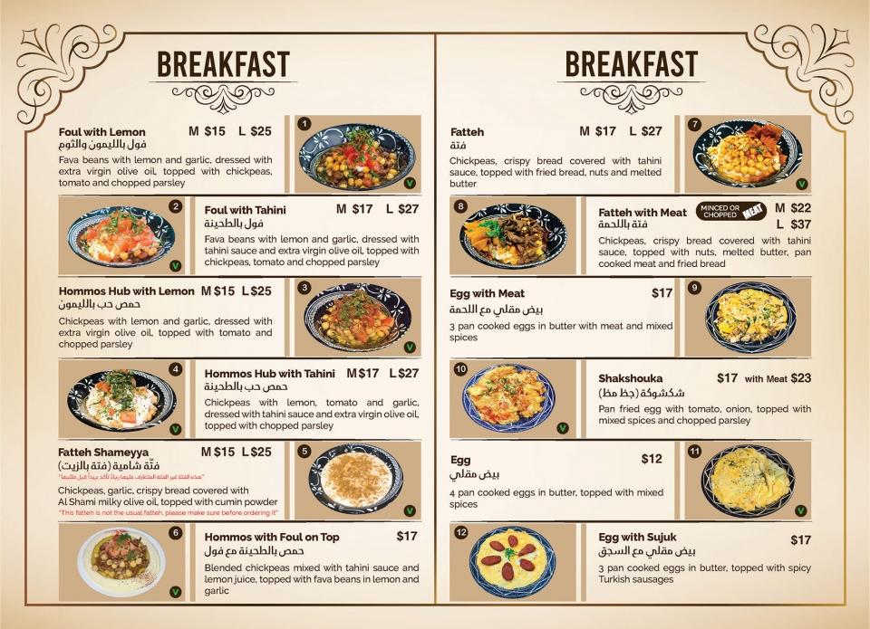 Al-Shami-menu-P3