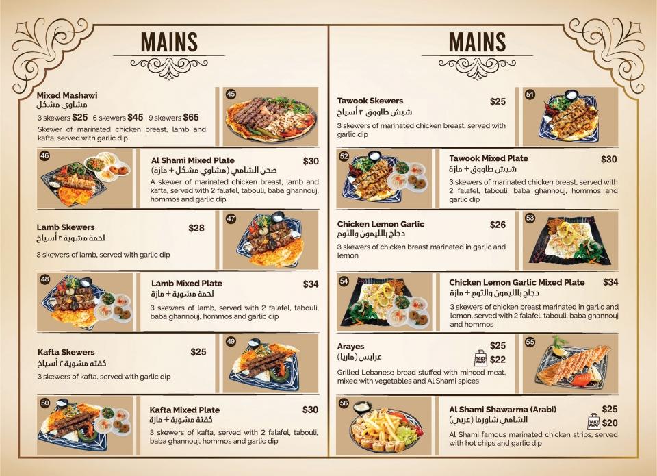 Al-Shami-menu-P7
